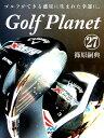 ゴルフプラネット 第27巻ゴルフ...
