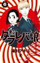東京タラレバ娘(6)【電子書籍】[ 東村アキコ ]