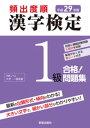 平成29年版 頻出度順 漢字検定1級 合格!問題集 <赤シート無しバージョン>【電子書……