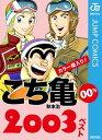 こち亀00's 2003ベスト【電子書籍】[ 秋本治 ]