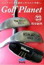 ゴルフプラネット 第23巻ゴルフ...