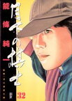 月下の棋士(32)【電子書籍】[ 能條純一 ]