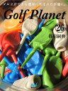 ゴルフプラネット 第26巻ゴルフ...