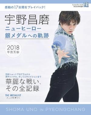 宇野昌磨 ニューヒーロー 銀メダルへの軌跡【電子書籍】[ 講談社 ]