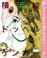 横浜線ドッペルゲンガー【期間限定無料】 1