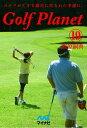 ゴルフプラネット 第19巻ゴルフ...