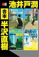 合本 半沢直樹【文春e-Books】