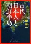 古代日本人と朝鮮半島【電子書籍】[ 関裕二 ]