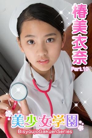 美少女学園 椿美衣奈 Part.10【電子書籍】[ 椿美衣奈 ]