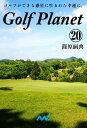 ゴルフプラネット 第20巻ゴルフ...