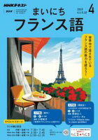 NHKラジオ まいにちフランス語 2019年4月号[雑誌]