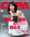 CAPA 2020年5月号【電子...
