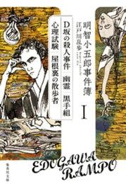 明智小五郎事件簿1 「D坂の殺人事件」「幽霊」「黒手組」「心理試験」「屋根裏の散歩者」