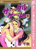 サークルゲーム【期間限定無料】 1