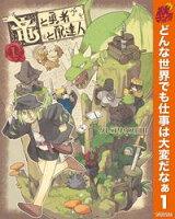 竜と勇者と配達人 秋マン!!特別版 1