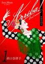 Arriba! 2nd season【合本版】(1)【電子書籍】[ 浜口奈津子 ]