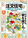 100%ムックシリーズ 日本一わかりやすい 注文住宅の選び方
