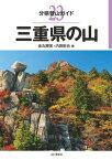 分県登山ガイド 23 三重県の山【電子書籍】[ 金丸 勝実 ]