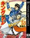 キングダム 53【電子書籍】[...
