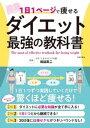 1日1ページで痩せる ダイエット最強の教科書【電子書籍】[ ...