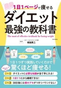 1日1ページで痩せる ダイエット最強の教科書【電子書籍】[ 坂詰真二 ]