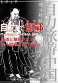 Tabisuru CHINA 008バスに揺られて「自力で邯鄲」【電子書籍】[ 「アジア城市(まち)案内」制作委員会 ]