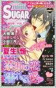 miniSUGAR Vol.1(2009年2月号) Vol.1【電子書籍】[ 鈴井アラタ ]