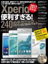 Xperia便利すぎる!240のテクニック【電子書籍】