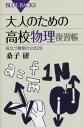 大人のための高校物理復習帳 役立つ物理の公式28【電子書籍】[ 桑子研 ]