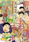 思い出食堂47 母の太巻き寿司編【電子書籍】[ たかなししずえ ]