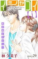 Love Silky イシャコイ【i】 -医者の恋わずらい in/bound- story29