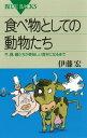 食べ物としての動物たち 牛、豚、鶏たちが美味しい食材になるまで【電子書籍】[ 伊藤宏 ]