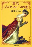 皇后ジョゼフィーヌの恋