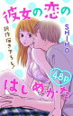 Love Jossie 彼女の恋のはじめかた【電子書籍】[ SHIHO ]