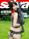 トランプの恋人 本郷杏奈DX [sabra net e-Book]【電子書籍】[ 本郷杏奈 ]...