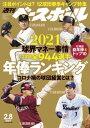 週刊ベースボール 2021年 2/8号【電子書籍】[ 週刊ベースボール編集部 ]