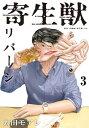 寄生獣リバーシ(3)【電子書籍】[ 岩明均 ]