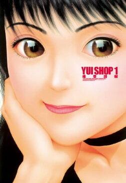 YUI SHOP1巻【電子書籍】[ 唯登詩樹 ]