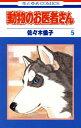 動物のお医者さん 5【電子書籍】[ 佐々木倫子 ]