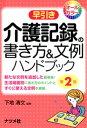 早引き 介護記録の書き方&文例ハンドブック 第2版【電子書籍