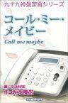 九十九神曼荼羅シリーズ コール・ミー・メイビー Call me maybe【電子書籍】[ 坂本康宏 ]