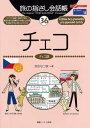 旅の指さし会話帳 36 チェコ【電子書籍】[ 池田なつ実 ]