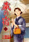 蔵の宿 40巻【電子書籍】[ 西ゆうじ ]