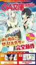 楽天Kobo電子書籍ストアで買える「GA文庫マガジン 2014年12月25日号【電子書籍】[ GA文庫編集部 ]」の画像です。価格は108円になります。