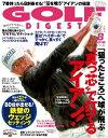 ゴルフダイジェスト 2018年8月号【電子書籍】