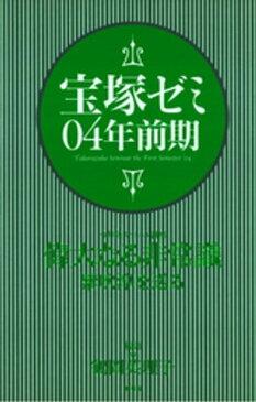 宝塚ゼミ04年前期【電子書籍】[ 鶴岡英理子 ]
