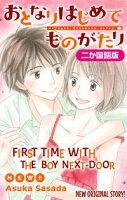 【二か国語版】Love Jossie おとなりはじめてものがたり【期間限定無料版】 story01