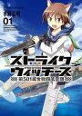 ストライクウィッチーズ 第501統合戦闘航空団(1)【電子書...