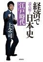 経済で読み解く日本史 江戸時代【電子書籍】[ 上念司 ]