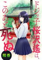 ドジッ子桜沢遙は、このあと死ぬ 分冊版の画像